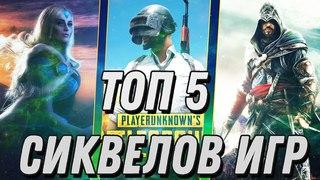 ТОП 5: Лучшие сиквелы игр | Game Machine
