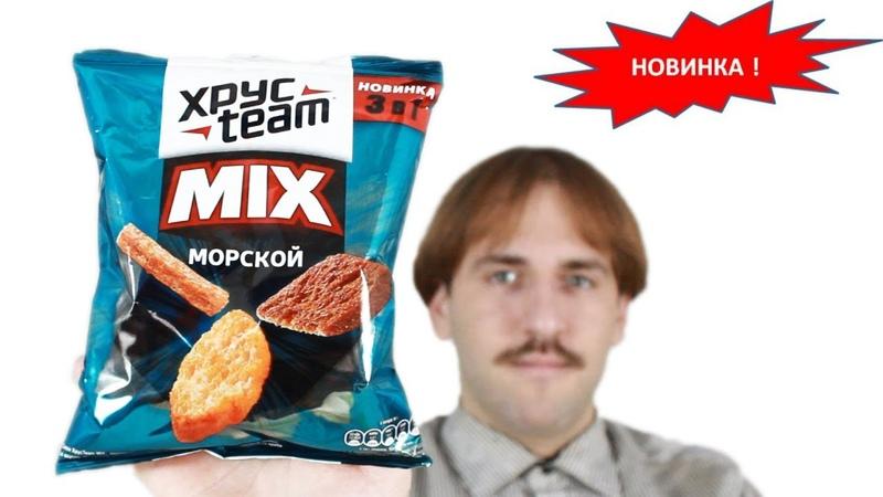 Хрустим Морской микс Новинка Хрусteam