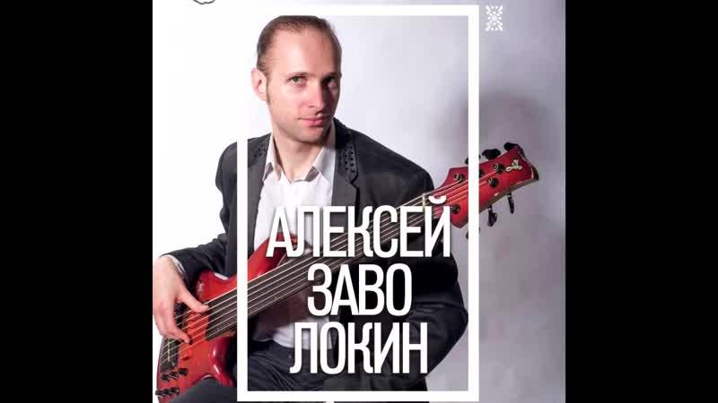 Алекс Заволокин
