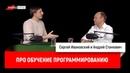 Андрей Станкевич про обучение программированию