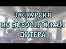 Экскурсия по новостройкам Питера. Все новостройки СПб