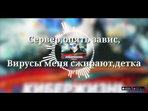 Декстер - Кибержизнь текст