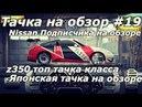 Тачка на обзор 19/Nissan Z350 на обзоре/японская легенда/топ тачка класса/Тачка подписчика/