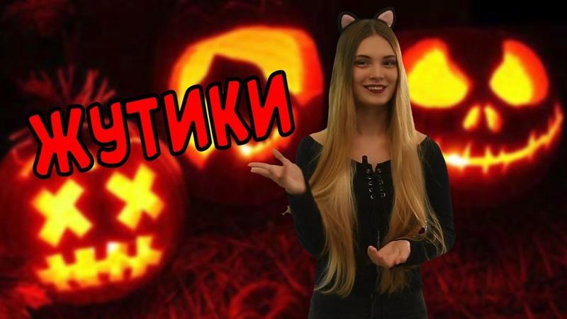 Жутики: подборка страшных мультфильмов к Хэллоуину