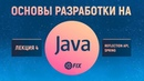 Основы разработки на Java. Лекция 4. Reflection API, Spring