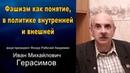 Фашизм как понятие, в политике внутренней и внешней. И.М.Герасимов.