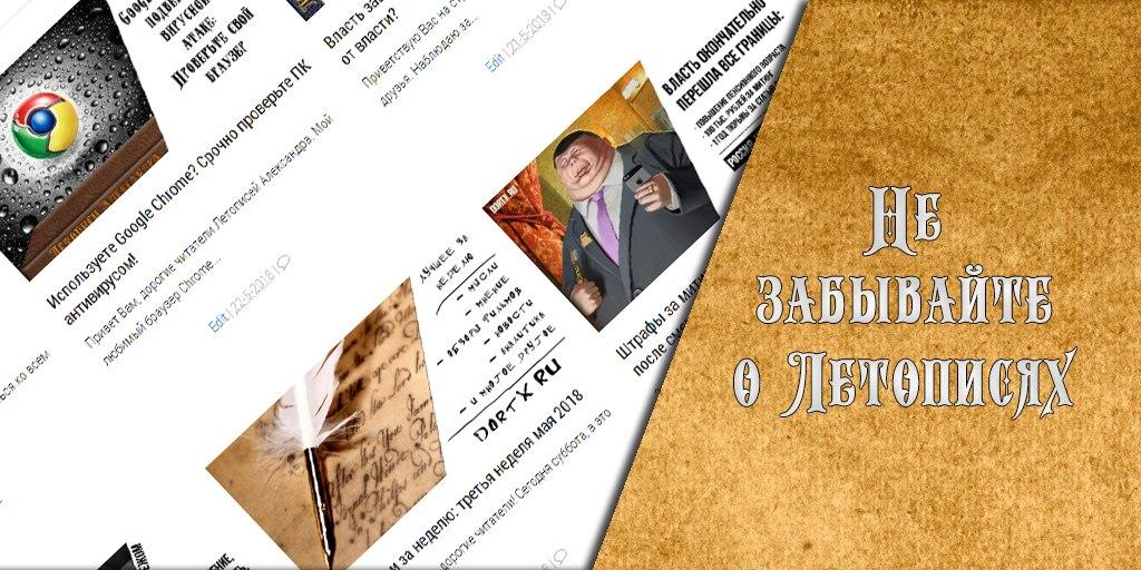 Не забывайте о блоге Летописи Александра