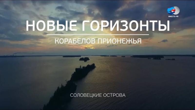 Д ф Новые горизонты корабелов Прионежья Соловецкие острова