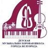 Детская музыкально-хоровая школа города Белгород