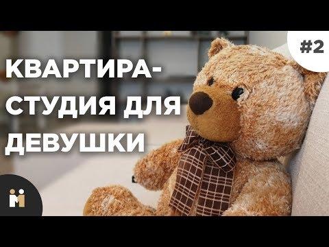 Превратили однушку в СТУДИЮ для молодой девушки. / Команда-Мастеров