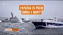 Как это было на самом деле. Україна-Росія. Війна у морі?   Крим.Реалії