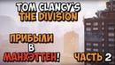 Tom Clancy's The Division Прохождение игры на Русском Прибыли в манхэттен №2 PC
