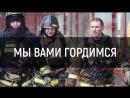 Видео в поддержку Кемеровских пожарных 💪🔥 Видеоряд предоставлен МЧС Медиа