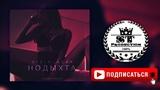 Ayzik lil Jovid x Azam - Нодыхта 2018 ST