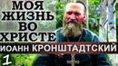 Моя жизнь во Христе Ч1 Никого не осуждай Берегись Злобы Иоанн Кронштадтский Св