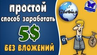 ПРОСТОЙ СПОСОБ ЗАРАБОТАТЬ 5$ БЕЗ ВЛОЖЕНИЙ! РЕКЛАМНЫЙ СЕРВИС #GLOBUS