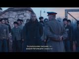 Фильм ЧЕРВОНЫЙ – украинский исторический боевик.mp4