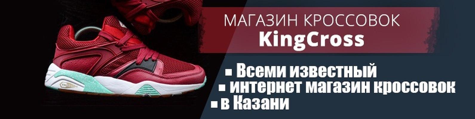 e48cba3d Магазин KingCross - Кроссовки в Казани | ВКонтакте