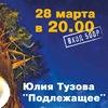 """28.03 Юлия Тузова """"Подлежащее"""""""