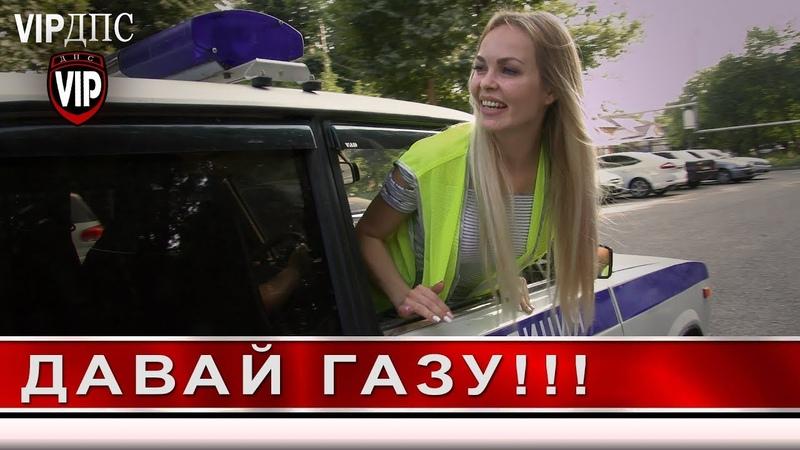 Давай газу, Петька! - Сериал VIP ДПС - Сезон 2 (Серия 14)