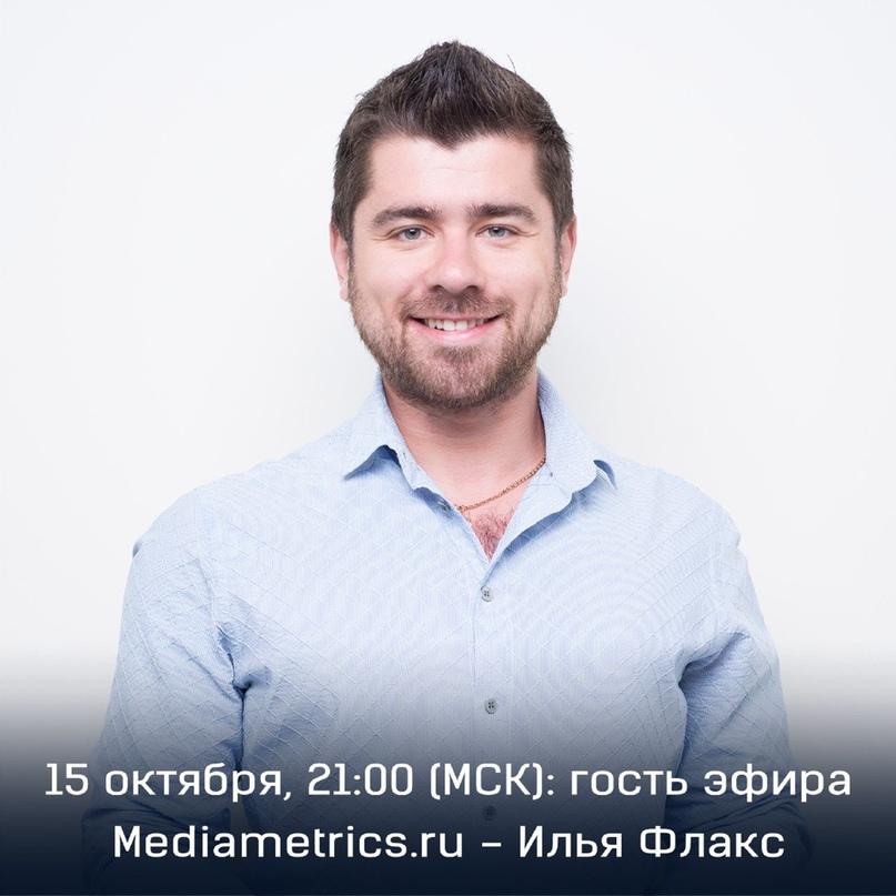 Илья Флакс | Москва