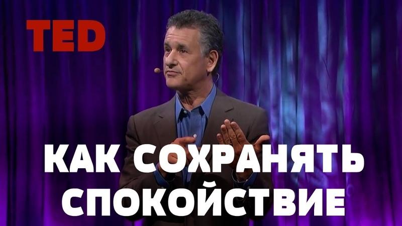 TED | Как сохранять спокойствие (зная что будет стресс)