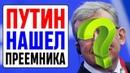 Кто преемник Путина и следующий президент России Кудрин Алексей Политика сегодня. Экономика Россия