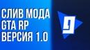 СЛИВ МОДА GTA RP VER. 1.0 ГЛОБАЛЬНОЕ ОБНОВЛЕНИЕ (ГОТОВЫЙ СЕРВЕР GTA CRMP) [PAWN/PAWNO]