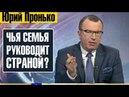⚫ СЕРЫЙ КАРДИНАЛ НАНОСИТ УДАP ТО ЛИ ЕЩЕ БУДЕТ Пронько и Делягин Путин Медведев