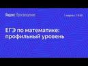 Подготовка к ЕГЭ по математике. Занятие 15: Текстовые задачи (задача 11). Часть 2.