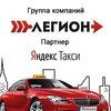 Партнёр Яндекс Такси УР |  Такси 8(3412)737373.