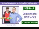 Осознанная кулинария. Как учиться так, чтобы знания прочно вошли в жизненную практику. 14.12.2018 в 18:30 (МСК)