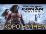 Conan Exiles ►Выживание начинается ► Как начать? Первые шаги.