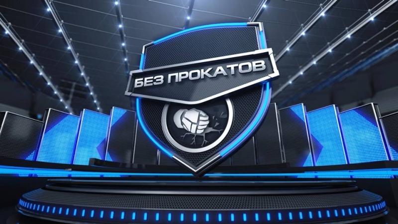 Хоккейное ток-шоу Без Прокатов. Сезон 3. Эфир 21