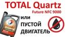 Обзор на Моторное масло TOTAL Quartz Future NFC 9000 5W30 4 л