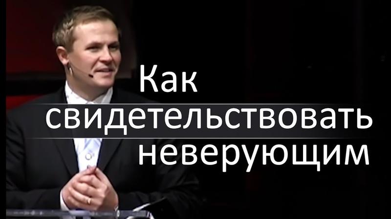 Как свидетельствовать неверующим (реальные истории) - Александр Шевченко