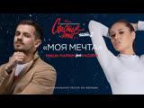 Миша Марвин feat. НАZИМА - Моя мечта (премьера клипа, 2019). OST