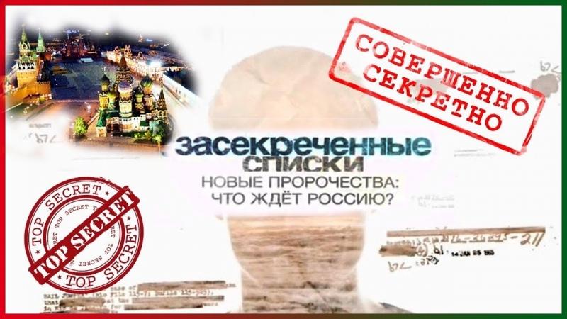 Засекреченные списки от 30.12.2017 Новые пророчества, что ждет Россию