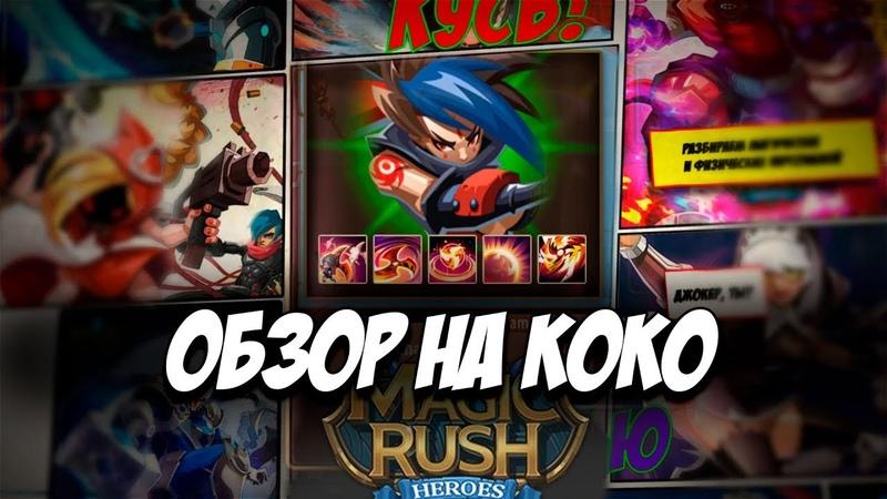 15 Коко Coco математический обзор героя Magic Rush Heroes