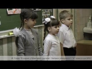 """Инна Гофф """"В парке у Мамаева кургана"""". Читают ученики 1 А класса шк. №62 (Сталинград в сердце моем!)"""