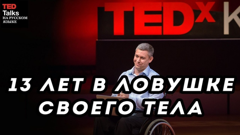 КАК МОЙ РАЗУМ ВЕРНУЛСЯ К ЖИЗНИ, А НИКТО ЭТОГО НЕ ЗАМЕТИЛ - Мартин Писториус - TED на русском