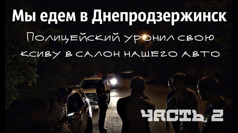 Мы едем в Днепродзержинск ЧАСТЬ 2 1 Коп потерял ксиву