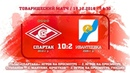 Спартак (2010 г. р.) - Ивантеевка (2009 г. р.) 10:2