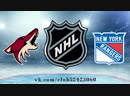 Arizona Coyotes vs New York Rangers 14 12 2018 NHL Regular Season 2018 2019