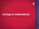 Окончание прогноза погоды, реклама и уход на профилактику Губерния г. Хабаровск, 21.08.2018 VIP Золото