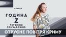 ОТРУЄНЕ ПОВІТРЯ КРИМУ ГОДИНА Z Тетяною Гончаровою