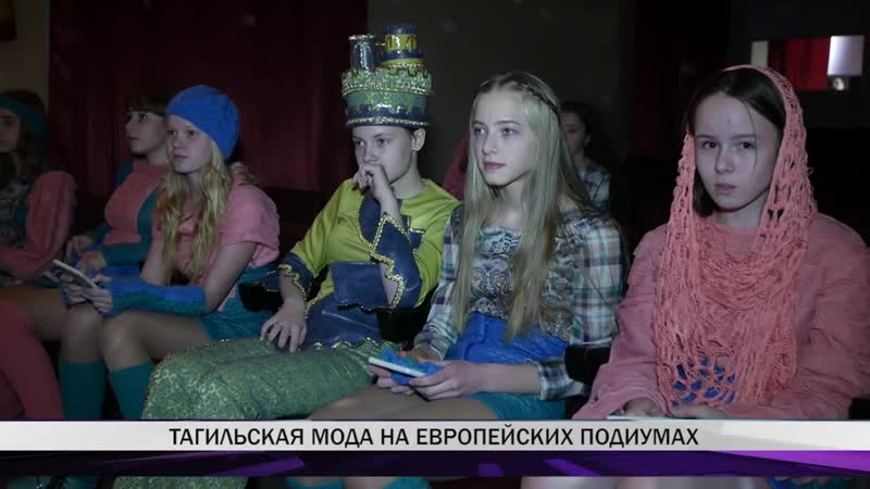 Тагил ТВ о дизайн-студии моды Гламур МАУ ДО ДДДЮТ