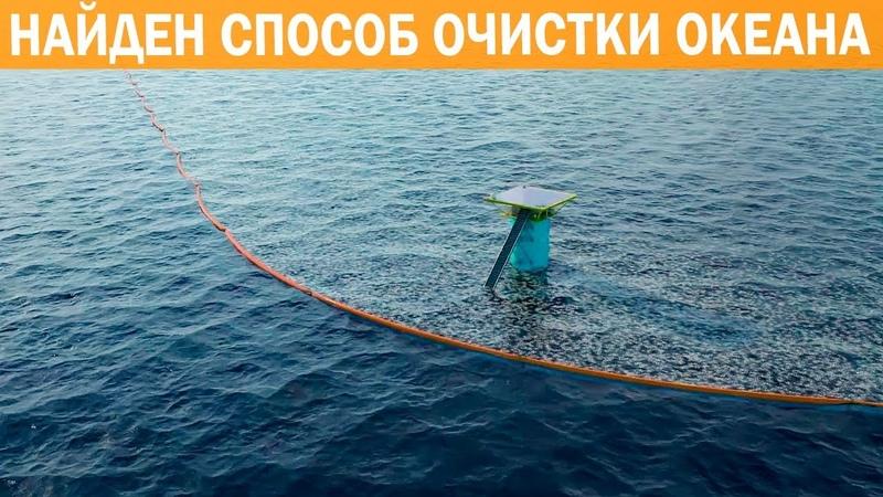 22 Летний Парень собрал 30$ млн на свою Идею для Очистки Океана