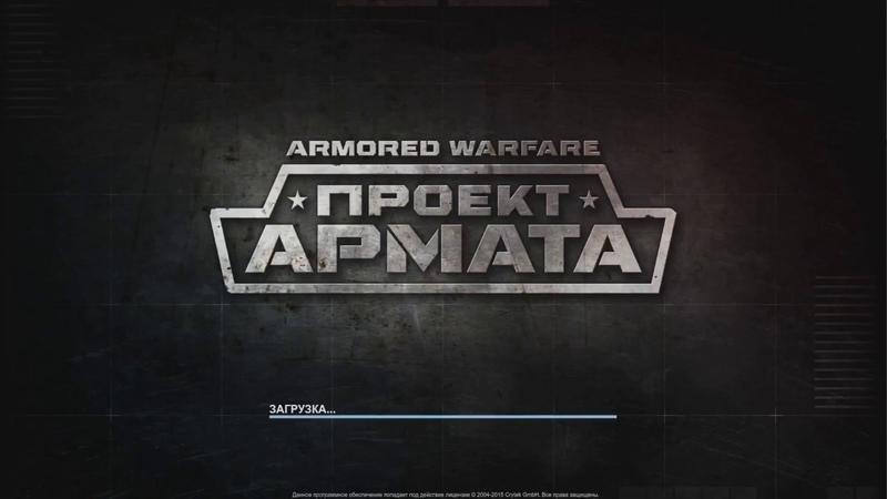 Великий Рандом / Armored Warfare / (HD) 7