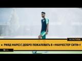 ● Рияд Марез | Добро пожаловать в «Манчестер Сити»!
